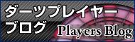 ダーツプレイヤーブログ